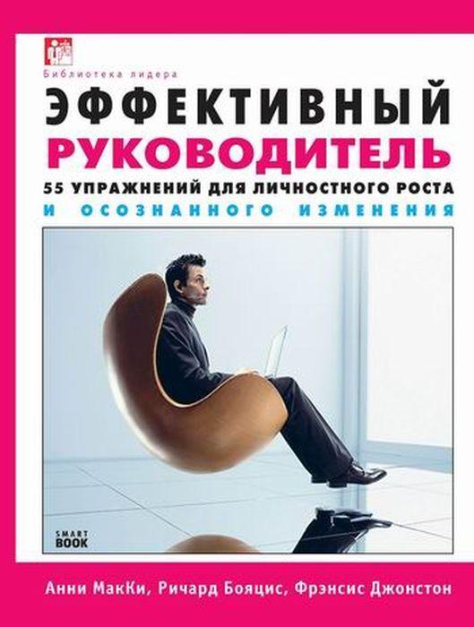 Эффективный руководитель. 55 упражнений для личностного роста и осознанного изменения ( МакКи А., Бояцис Р., Джонстон Ф.  )