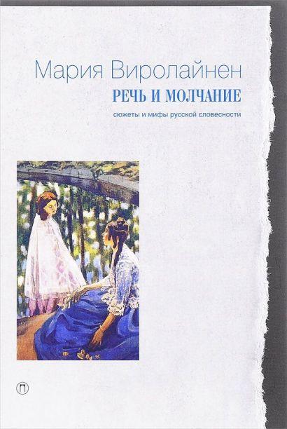 Речь и молчание: Сюжеты и мифы русской словесности - фото 1