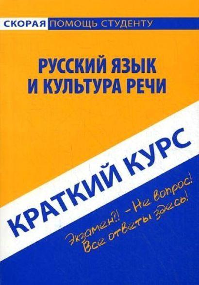 Краткий курс по русскому языку и культуре речи. 2-е изд., стер - фото 1
