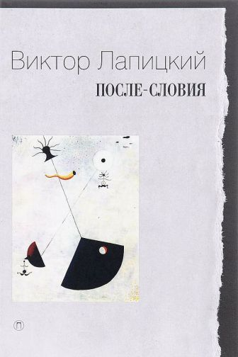 Лапицкий В. - После-словия обложка книги