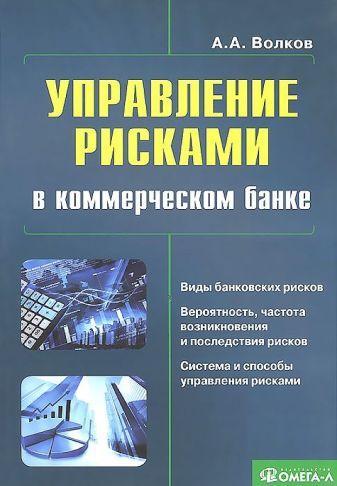 Волков А.В. - Управление рисками в коммерческом банке: практическое руководство. 3-е изд.,испр.и доп.... обложка книги