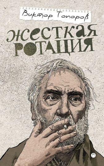 Топоров В. - Жесткая ротация: статьи обложка книги