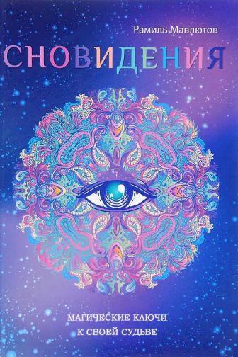 Мавлютов Р. - Сновидения. Магический ключ к себе и своей судьбе обложка книги