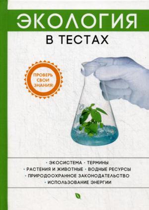 Скорик А.В. - Экология в тестах обложка книги