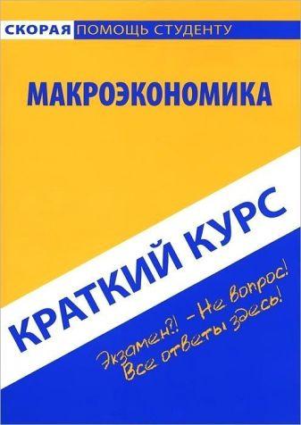 Багомедова О.М. - Краткий курс по макроэкономике: Учебное пособие обложка книги