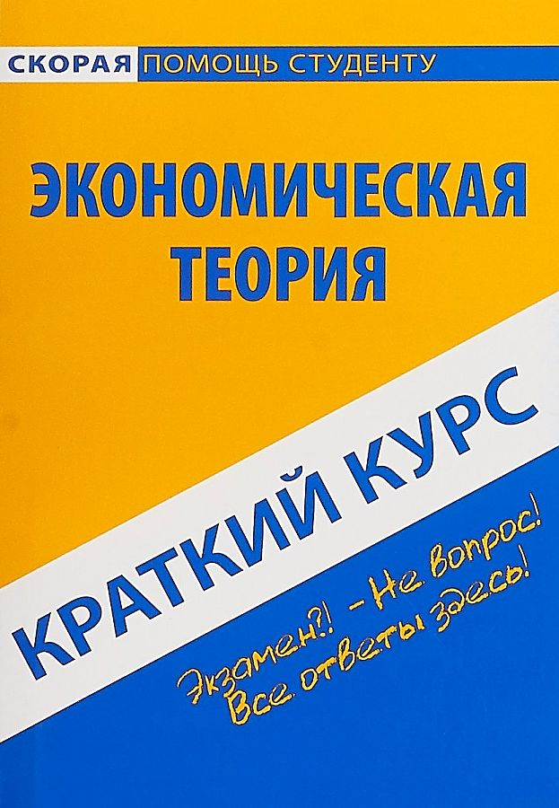 Краткий курс по экономической теории: Учебное пособие