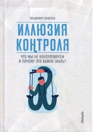 Шевелев В. - Иллюзия контроля обложка книги