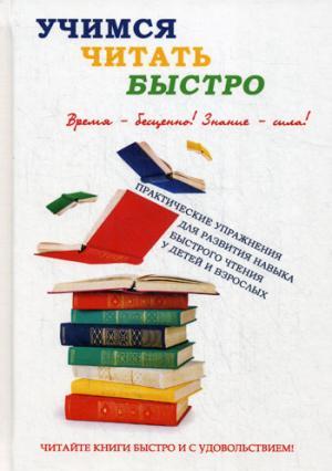 Головлева И.В. - Учимся читать быстро обложка книги