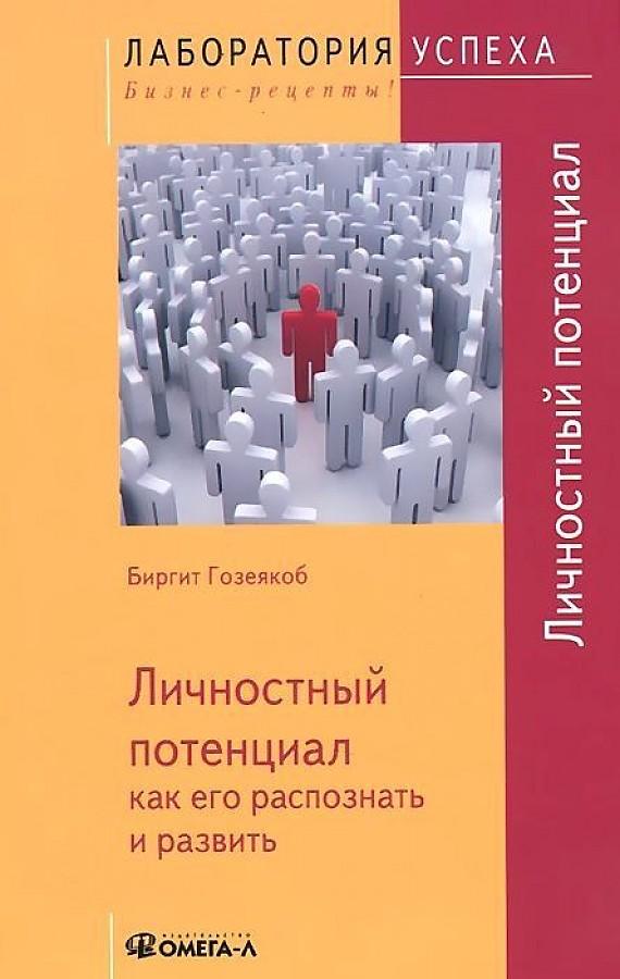 Гозеякоб Б. - TG Личностный потенциал: как его распознать и развить обложка книги