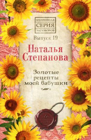 Степанова Н.И. - Золотые рецепты моей бабушки. Вып.19 обложка книги