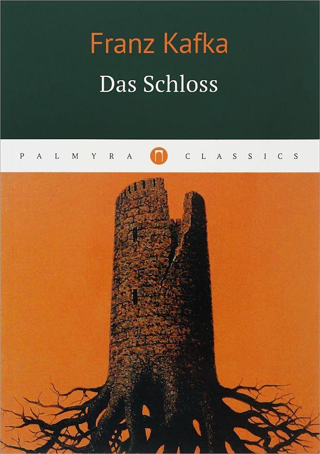 Kafka F. - Das Schloss = Замок: роман на немц.языке обложка книги