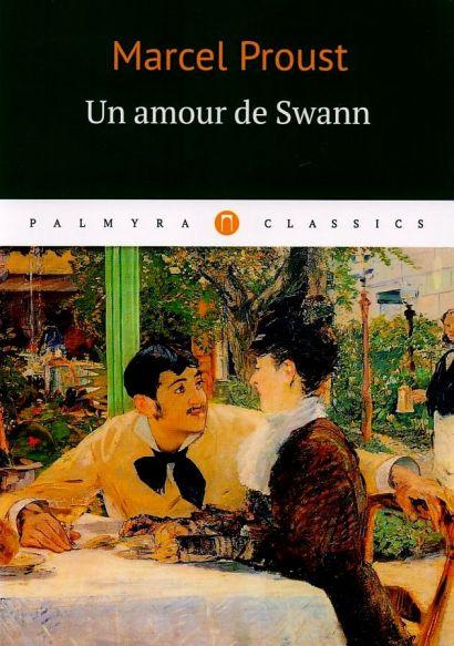 Un amour de Swann = Любовь Свана: роман на франц.яз - фото 1