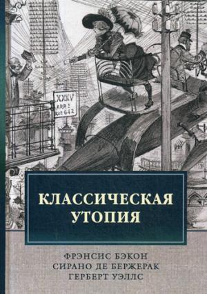 Бэкон Ф., Бержерак С., Уэллс Г. - Классическая утопия обложка книги