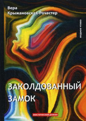 Крыжановская-Рочестер В. - Заколдованный замок: мистический роман обложка книги