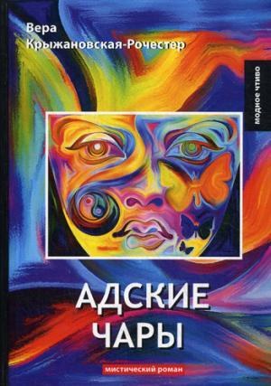 Крыжановская-Рочестер В. - Адские чары: мистический роман обложка книги