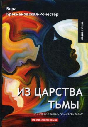 Крыжановская-Рочестер В. - Из царства тьмы. Кн. 3 из трилогии