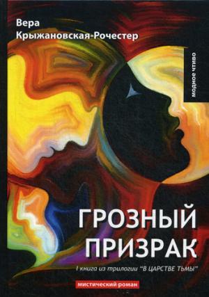 Крыжановская-Рочестер В. - Грозный призрак. Кн. 1 из трилогии