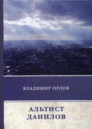 Орлов В. - Альтист Данилов обложка книги
