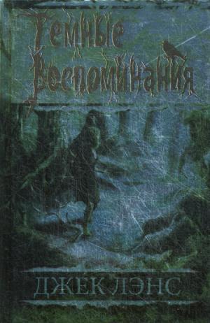 Лэнс Дж. - Темные воспоминания: романы обложка книги
