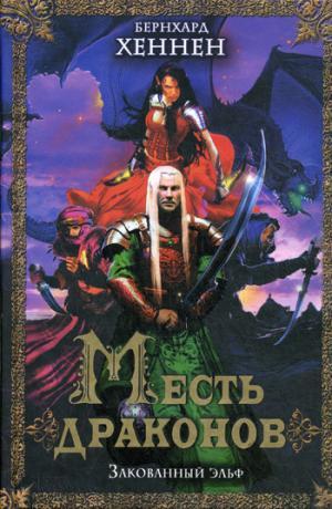 Хеннен Б. - Месть драконов. Закованный эльф обложка книги
