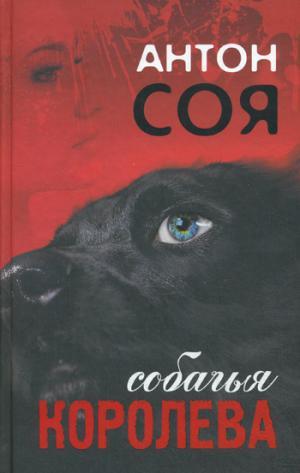 Соя А. - Собачья Королева обложка книги