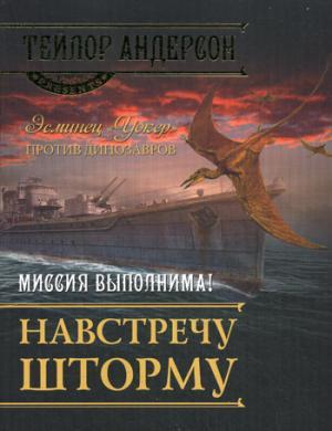 Андерсон Т. - Навстречу шторму обложка книги