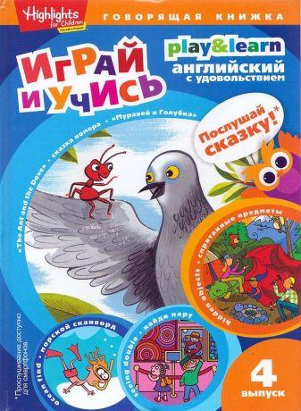 Савицкая И.А. - The Ant and the Dove. Муравей и голубка. Вып. 4 (Играй и учись) обложка книги
