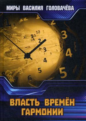 Головачев В.В. - Власть Времен Гармонии обложка книги