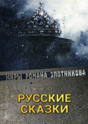 Злотников Р.В. - Русские сказки обложка книги