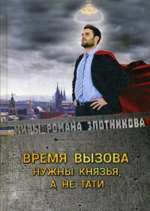 Злотников Р.В. - Время вызова. Нужны князья, а не тати обложка книги