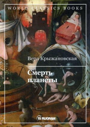 Крыжановская В.И. - Смерть планеты. Кн. 4 обложка книги