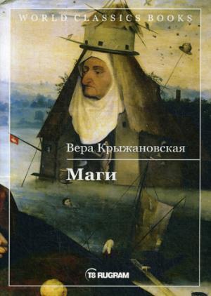 Крыжановская В.И. - Маги. Кн.2 обложка книги