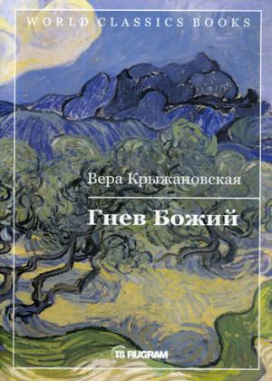 Крыжановская В.И. - Гнев Божий. Кн. 3 обложка книги
