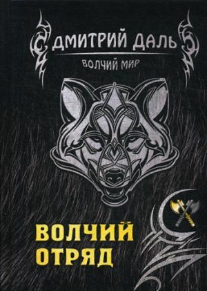 Даль Д. - Волчий отряд обложка книги