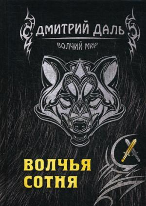 Даль Д. - Волчья сотня обложка книги