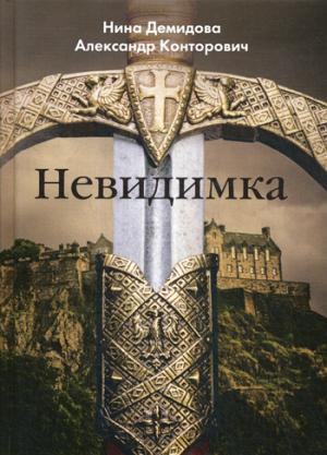 Конторович А., Демидова Н. - Невидимка обложка книги