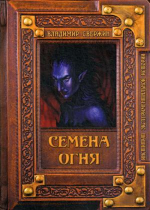 Свержин В.М. - Семена огня обложка книги