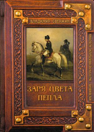 Свержин В.М. - Заря цвета пепла обложка книги