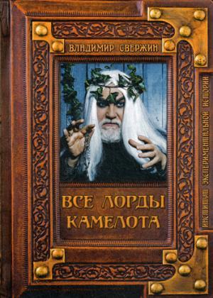 Свержин В.М. - Все лорды Камелота обложка книги
