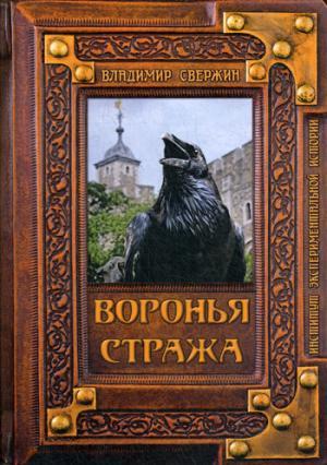 Свержин В.М. - Воронья стража обложка книги