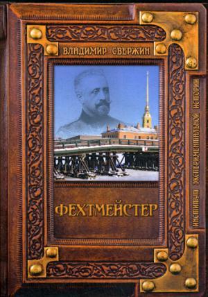 Свержин В.М. - Фехтмейстер обложка книги