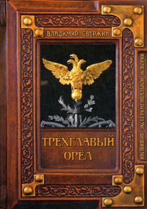 Свержин В.М. - Трехглавый орел обложка книги
