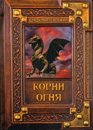 Свержин В.М. - Корни огня обложка книги