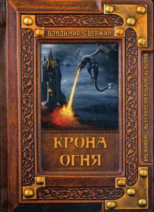 Свержин В.М. - Крона огня обложка книги