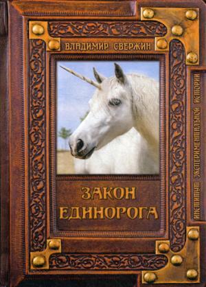 Свержин В.М. - Закон Единорога обложка книги
