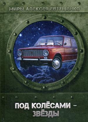 Евтушенко А.А. - Под колесами - звезды обложка книги