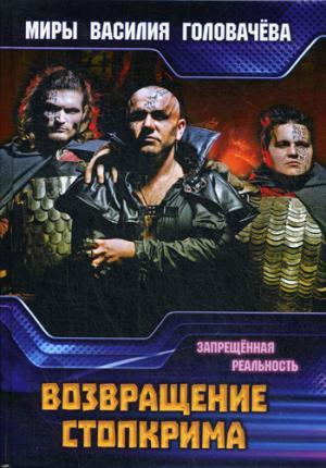 Головачев В.В. - Возвращение Стопкрима. Запрещенная реальность обложка книги