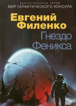 Филенко Е. - Гнездо Феникса: фантастический роман обложка книги