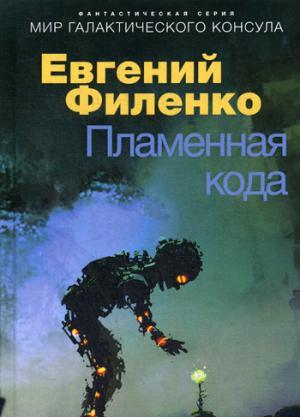 Филенко Е. - Пламенная кода. Мир галактического консула обложка книги