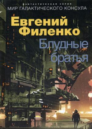 Филенко Е. - Блудные братья: фантастический роман обложка книги